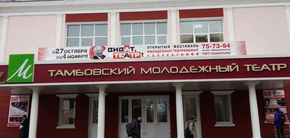 Феерия театрального праздника ждёт тамбовчан совсем скоро