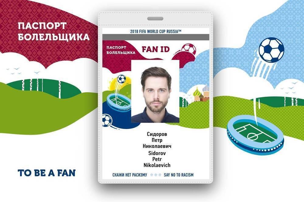Почта России начала доставку Паспортов болельщиков ЧМ по футболу 2018