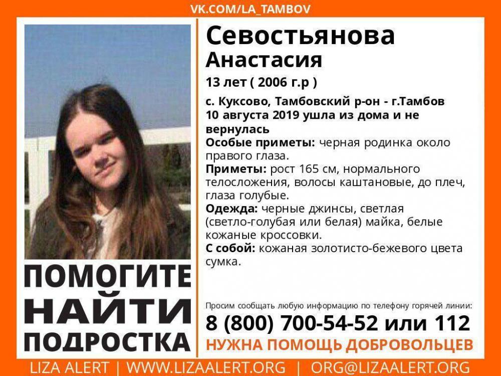 В Тамбовской области пропала 13-летняя девочка