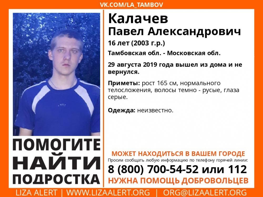 Школьник из Мордовского района пропал без вести