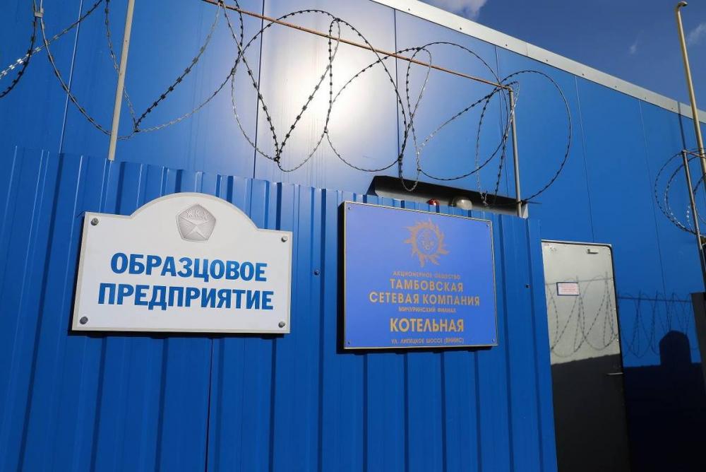 «Тамбовская сетевая компания» официально получила статус «Образцовое предприятие ЖКХ»