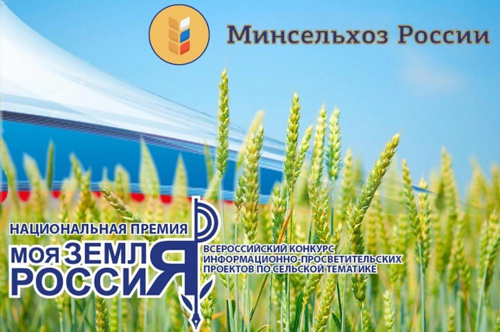 Тамбовские журналисты в числе самых активных: о вкладе в развитие агропромышленного комплекса России