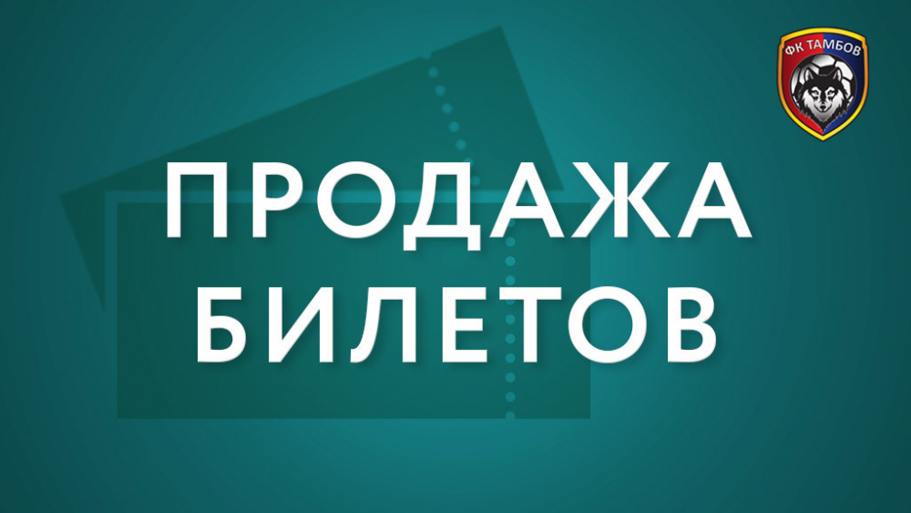 Стартует продажа билетов на матч 9-го тура РПЛ «Тамбов» - ЦСКА