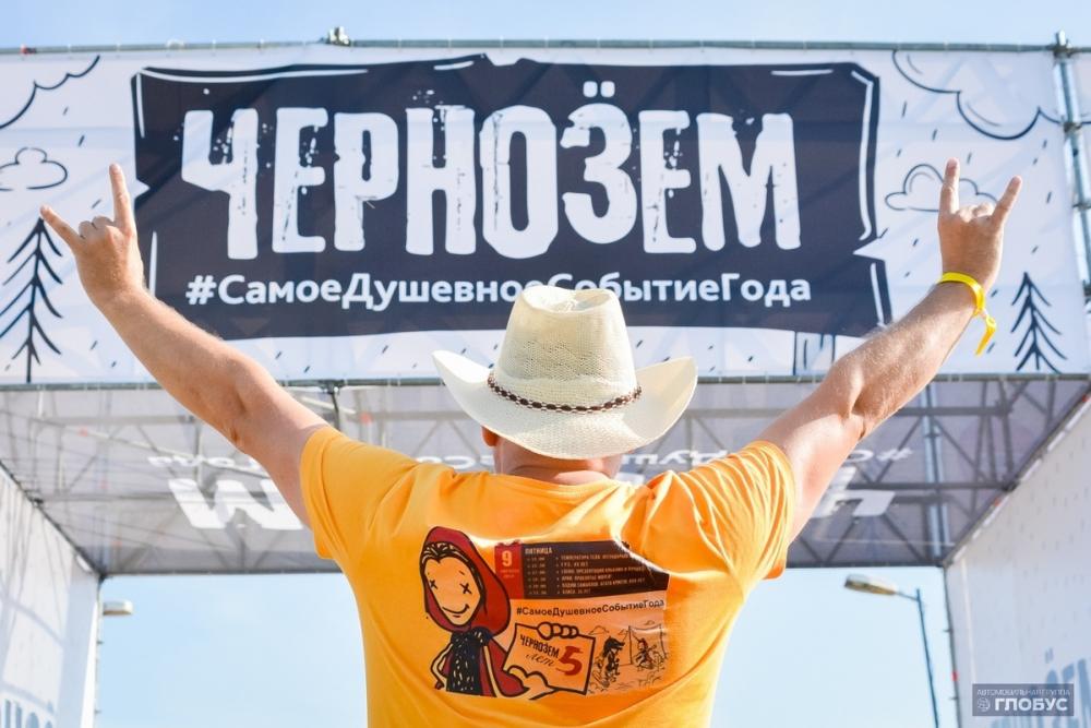 """Тамбовский рок-фестиваль """"Чернозём"""" вошел в 30-ку событий культуры"""