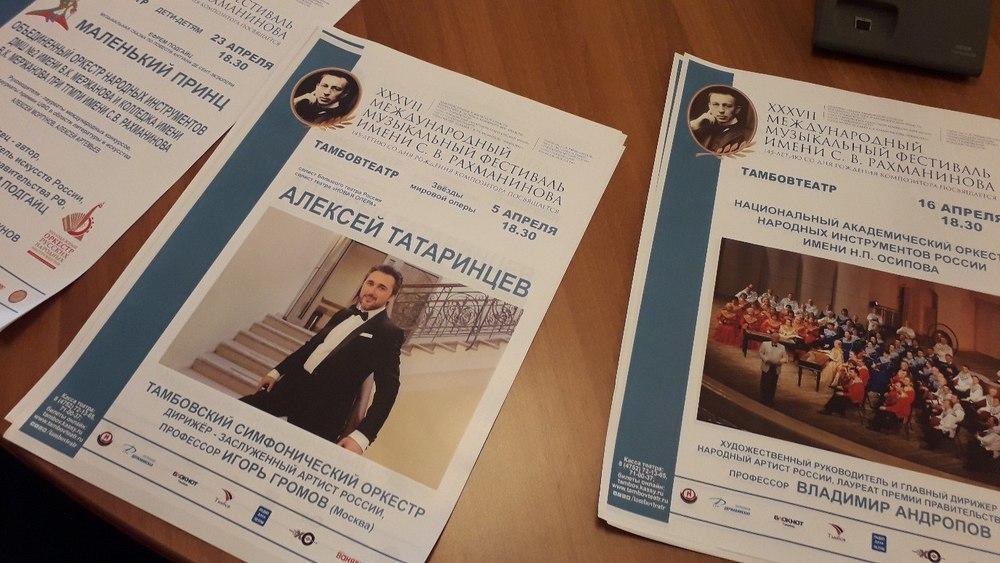 Самое смелое музыкальное событие года - Фестиваль имени С.В. Рахманинова  стартует в Тамбове 1 апреля