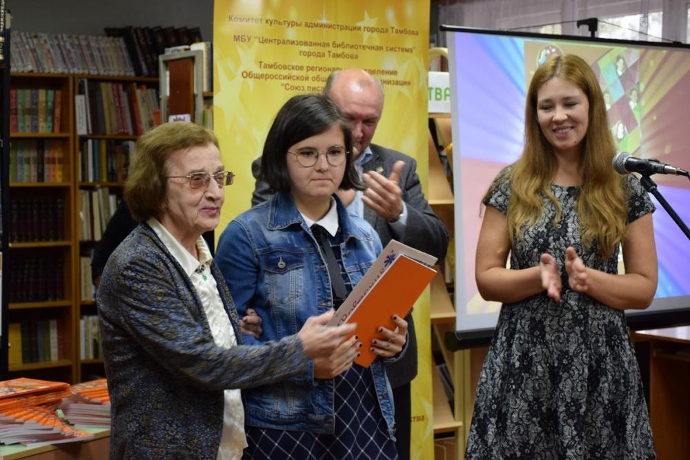 Сборник юных тамбовских поэтов и прозаиков торжественно презентовали в библиотеке им. Маршака