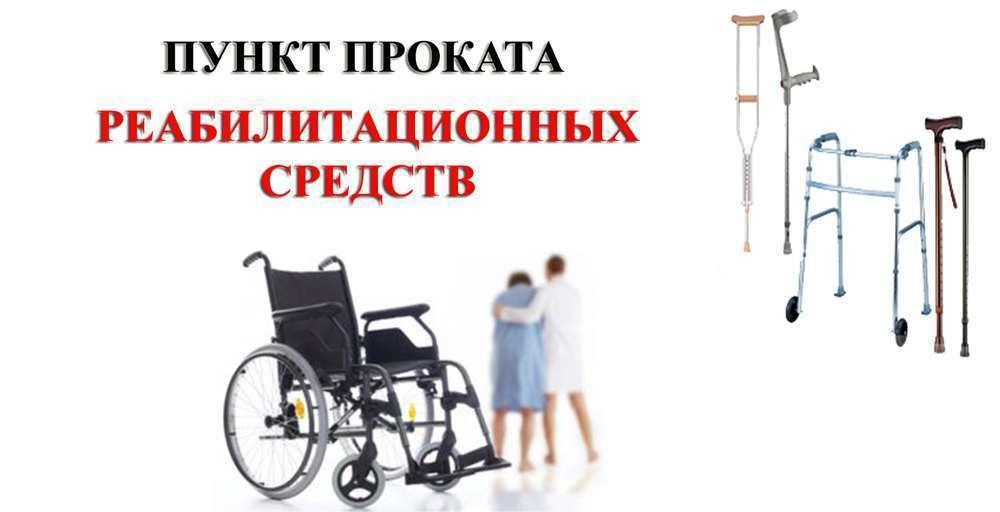 Технические средства реабилитации можно будет брать напрокат