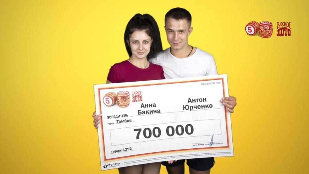 Молодожёны из Тамбова выиграли в лотерею 700 тысяч рублей