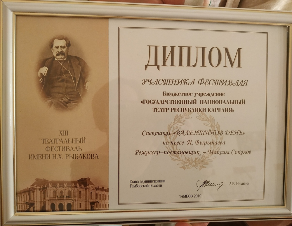 Объявлены претенденты на победу в номинациях театрального фестиваля имени Н.Х. Рыбакова