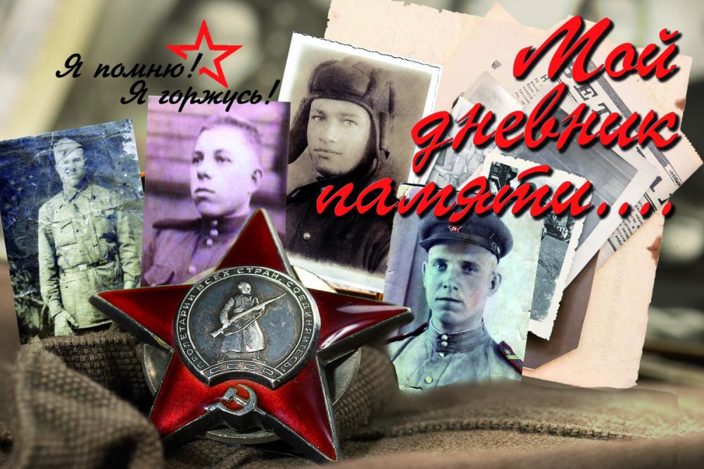 Новые герои проекта «Мой дневник памяти»