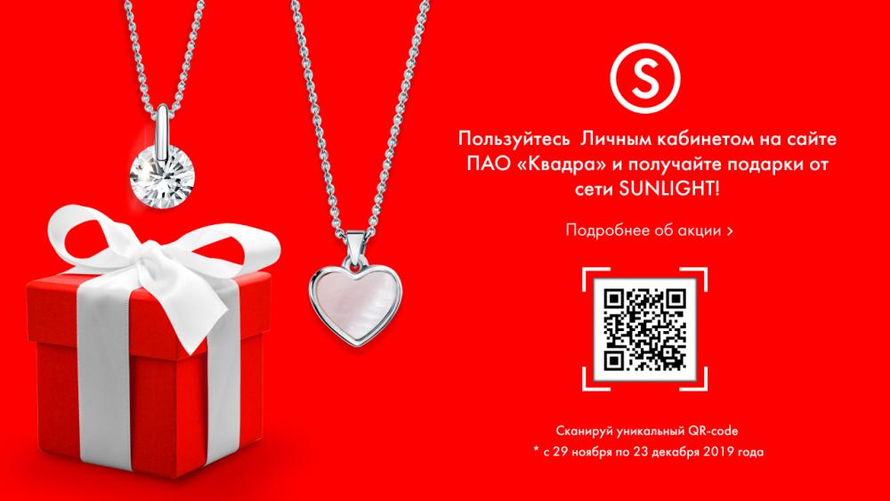 Тамбовский филиал ПАО «Квадра» приготовил своим абонентам подарки