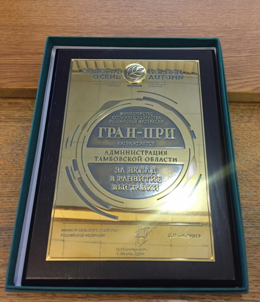 Гран-при выставки «Золотая осень - 2018» достался Тамбовской области