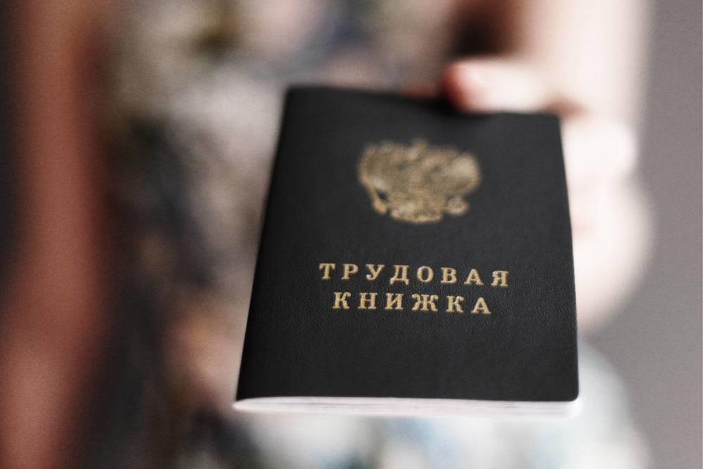 Пенсионный фонд РФ сообщил, что все трудовые книжки россиян оцифрованы