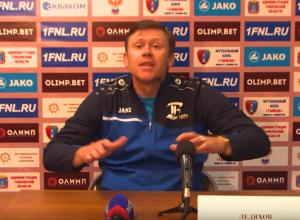 «Такое ощущение, что тренеры смотрят матч с разных ракурсов» - резкие высказывания наставника «Балтики» прокомментировал директор «Тамбова»