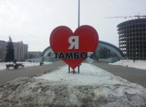 В день всех влюбленных с сердцем Тамбова случились проблемы