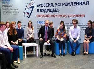 Тамбовчанка Валерия Алексеева - победительница конкурса школьных сочинений - встретилась с Владимиром Путиным