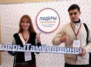 10 мая завершается приём заявок на конкурс «Лидеры Тамбовщины»