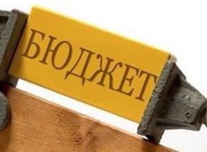 Бюджет областного центра урезали на 50 процентов