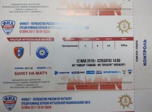 «Тамбов» сыграет заключительный матч первенства ФНЛ в субботу