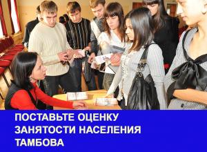 Бегство молодых специалистов из Тамбова стало главной проблемой в сфере занятости населения: итоги 2016 года