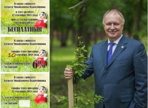 Скидки в юбилей градоначальника Котовска: кто придумал аттракцион невиданной щедрости?