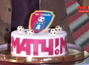 В прямом эфире «Матч-ТВ» коллеги по цеху презентовали Андрею Талалаеву торт с символикой футбольного клуба «Тамбов»