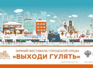 В Тамбове состоится фестиваль городской среды «Выходи гулять»