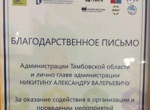 Фонд «Сколково» выразил благодарность Александру Никитину