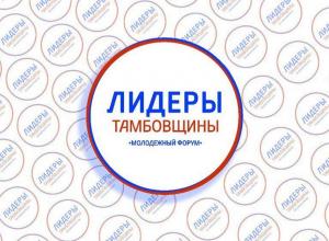 Больше 450 заявок поступило на конкурс «Лидеры Тамбовщины»
