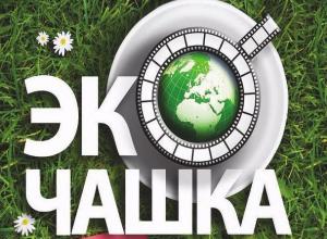 Показ «зеленого» кино стартует в Тамбове