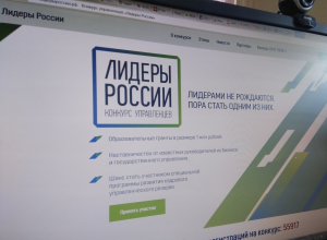 Более 54 тысяч заявок подано на конкурс «Лидеры России»