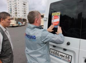 Пожаловаться на грубую езду водителей маршруток можно не выходя из автобуса