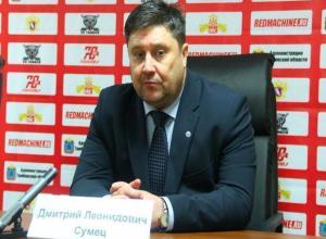 Дмитрий Сумец: «Честно говоря, мы не ожидали такого сопротивления»