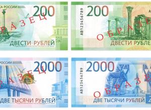 Кошельки тамбовчан «похудеют». Центральный банк напечатал новые купюры – 200 и 2000 рублей