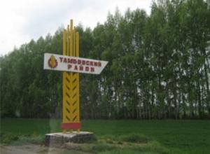 23 января у Тамбовского района появится глава