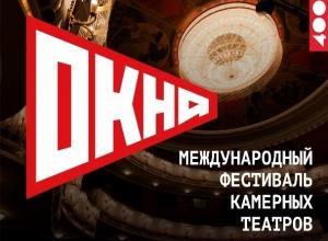 Тамбовский драматический откроет международные «Окна»