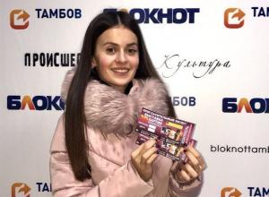 Очаровательная тамбовчанка - победитель конкурса имени Шерлока Холмса, забрала заслуженный приз