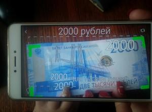 Тамбовчане воспользовались приложением и проверили подлинность банкнот