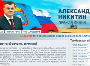 Сайт «Прямая линия с Александром Никитиным» снова в строю