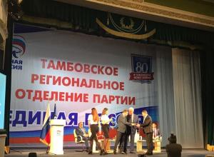Тамбовские «единороссы» дали старт региональной конференции