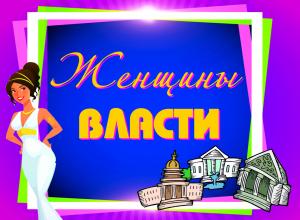 Внимание! Внимание! «Блокнот Тамбова» объявляет о начале голосования в конкурсе «Женщины власти»