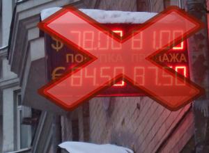 Тамбовчане поддерживают идею Центробанка об отмене вывесок с курсами валют на улице