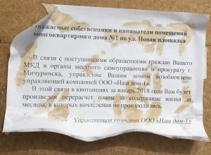 Управляющая компания в Мичуринске требует от жителей аварийного дома оплаты за капремонт
