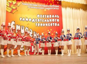 Фестиваль самодеятельного творчества «Студенческая весна» стартовал в Тамбове