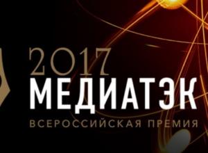 Получили приз: Тамбовские журналисты стали призёрами «МедиаТЭК-2017»