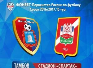 «Тамбов» не смог открыть счет в матче со «Спартаком-Нальчик»