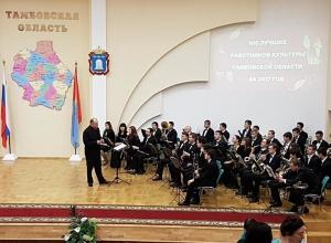 Поэты, артисты, художники и библиотекари. В Тамбовской области чествовали лучших работников культуры