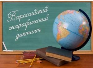 «А Волга впадает в Каспийское море?» Тамбовчане могут проверить себя на географическом диктанте