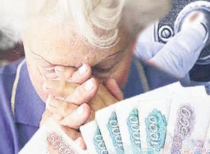 Пенсионерка отдала незнакомым людям 28 тысяч рублей