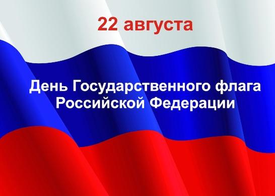 В День флага в Тамбове споют новую песню автора гимна Тамбовской области и раздадут ленточки